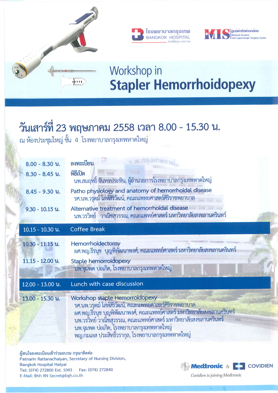 Workshop  in stapler  Hemmoroidopoxy